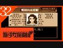 【実況】美少女探偵団と行く難事件ツアー#32【御神楽少女探偵団】