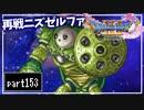 【DQ11S】2Dで楽しむ、レトロ風最新ドラクエ!【実況】♯153