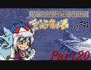 【ゆっくりMHW】MHWアイスボーン金冠制覇への旅_part20