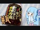瓶詰で炊き込みご飯【食べるラー油的なもの】