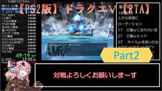 PS2版ドラゴンクエスト5RTA part2