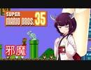 ドミネ好きの行くマリオ35【東北きりたん実況】Part.7