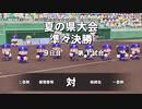 【VOICEROID実況】弦巻、野球やるってよPart6【eBASEBALLパワフルプロ野球2020】