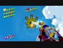 スーパーマリオ3Dコレクションを懐かしみながら実況プレイ パート14