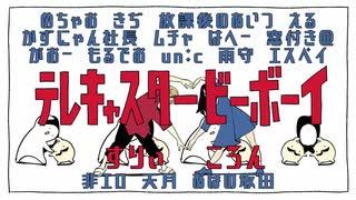 【18人】テレキャスタービーボーイ..【リ
