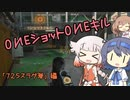 [COD:MW]ONEショットONEキル(725スラグ弾編)[CeVIO実況]