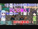 セイカと葵の1万人入れられる刑務所作り! 第37話【Prison Ar...