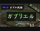 【漆黒FF14 実況解説】ガブリエル破壊作戦