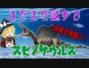 【ゆっくり解説】スピノサウルスはまだまだ謎だらけ!【肉食恐竜】