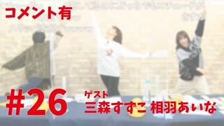 【コメ有り】まほチャンネル#26 とにかくセンセーショナルSP!【ゲスト:三森すずこ・相羽あいな】