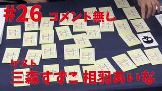 【コメ無し】まほチャンネル#26 とにかくセンセーショナルSP!【ゲスト:三森すずこ・相羽あいな】