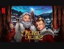 映画『The Christmas Chronicles 2/クリスマス・クロニクル PART2』予告編