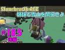 【Stonehearth:ACE】 姉妹で雪山を開拓せよ #18.5 -後編- 【...