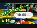 【マリオギャラクシー】わくわくステージ!【初めての実況プレイ#16】