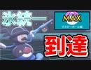 【実況】ポケモン剣盾 氷統一パでたわむれる Part8