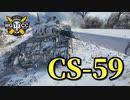 【WoT:CS-59】ゆっくり実況でおくる戦車戦Part805 byアラモンド