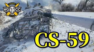 【WoT:CS-59】ゆっくり実況でおくる戦車