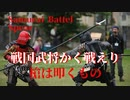 Samurai battle 槍は叩くもの!【ガチ甲冑合戦】 How Japanese Samurai fought in 16th century.