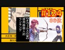 頭「咲-saki-」でオヴェルスの翼!124:咲-saki-と共通点多い金賞受賞フリゲをゆっくり実況