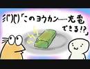 【星新一な朗読】彡(゚)(゚)「このヨウカン……充電できる!?」