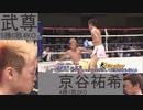 武尊がボコボコにされ、KO負けした試合を見る