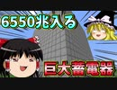 【Minecraft ver1.16.1】蓄電豆腐 part5【mekanism v10】