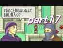 【ゆっくり】FE烈火縛りプレイ幸運の斧 part17【ヘクハー】