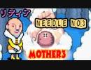 【MOTHER3】第7章[り]~みっつめの針~