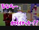 【マイクラ,tusb】るなちーカワイイヤッター!!!