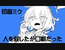 【オリジナル曲】人を殺したが口癖だった/初音ミク