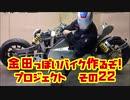 「AKIRAの金田っぽいバイク造るぞ!プロジェクト」その22