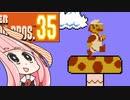 【マリオ35】勝利しないと爆発する妹のために35人バトル #9