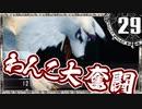 【シャドウハーツ2】わんこ大奮闘_29