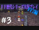 ファイナルファンタジー歴代シリーズを実況プレイ‐FF2編‐【3】
