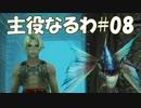 #08【FF12】主役なるわ【オスのゲーム実況】