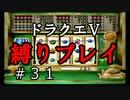 【アルカリ性】さぁ船で新天地へ向かおう!26周目の縛りプレイ!【ドラクエ5シーズン1 Part31】
