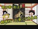 【ゆっくり解説】日本のローカル神様紹介⑤妖怪から神へ鵺大明神解説