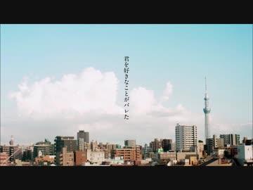 『【此村柊和】君を好きなことがバレた【歌ってみた】』のサムネイル