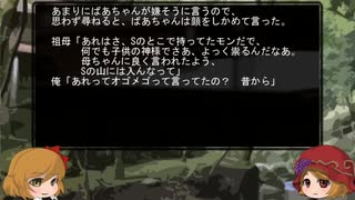 ゆっくり怪談 山怖351【おごめご様】