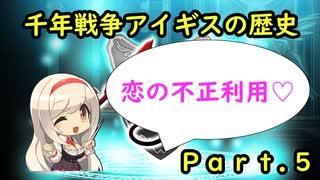 【ゆっくり解説】アイギス歴史動画Part5