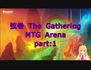 弦巻 The Gathering part1