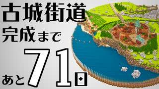 【Minecraft】100日後に完成する古城街道