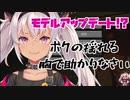 第50位:【モデルアップデート】いろいろ揺れるようになった魔使マオ【2.0?】