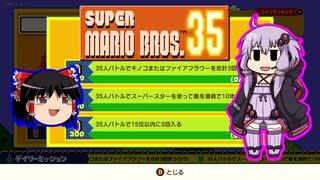 【ゆっくり&ゆかり】マリオブラザーズ35