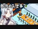 【GoodJob!】道徳が死んでないタコ姉の職場物語 #21【東北姉妹実況】