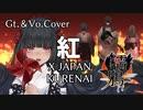 【歌ってみた】X JAPAN/紅 Kurenai【弾いてみた】cover by 濡鴉