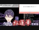 第15位:剣持刀也のマシュマロに現れた「うぜぇ紅蓮華」