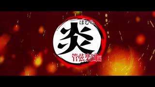 映画「鬼滅の刃 無限列車編 炎(ほむら)