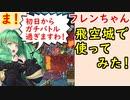 【FEH_738】フレンちゃん飛空城でガチ運用してみた! ( 飛空城やってく )  『 おとぼけお嬢様 』 フレン 【 ファイアーエムブレムヒーローズ 】 【 Fire Emblem Heroes 】