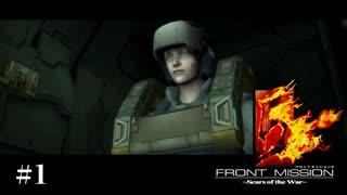 【Front Mission 5】フロントミッション5のストーリーをミ